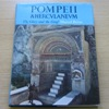Pompeii and Herculaneum: The Glory and the Grief.
