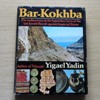 Bar-Kokhba: The Rediscovery of the Legendary Hero of the Last Jewish Revolt Against Imperial Rome.